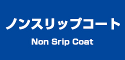 nonsripcoat-img-160214-01