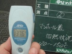 マンホール蓋温度確認