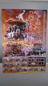 H26年ポスター