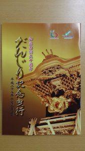 和泉市制60周年だんじり記念曳行 平成28年10月2日